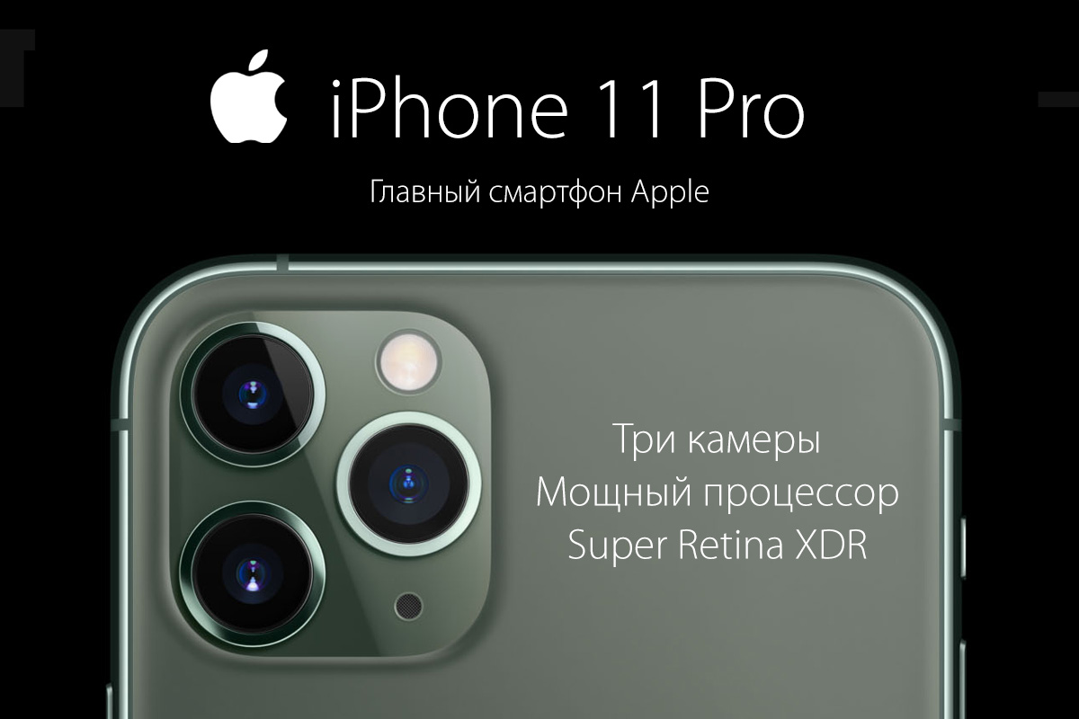 Смартфон Apple iPhone 11 Pro Max 512GB Space Gray  фото