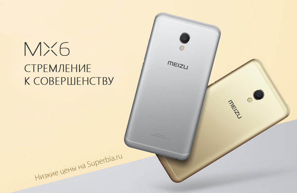 Смартфон Meizu MX6 3Gb 32Gb Pink  фото
